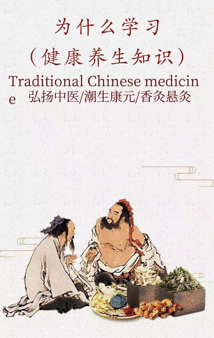 为什么学习健康养生知识?为什么要学中医知识?