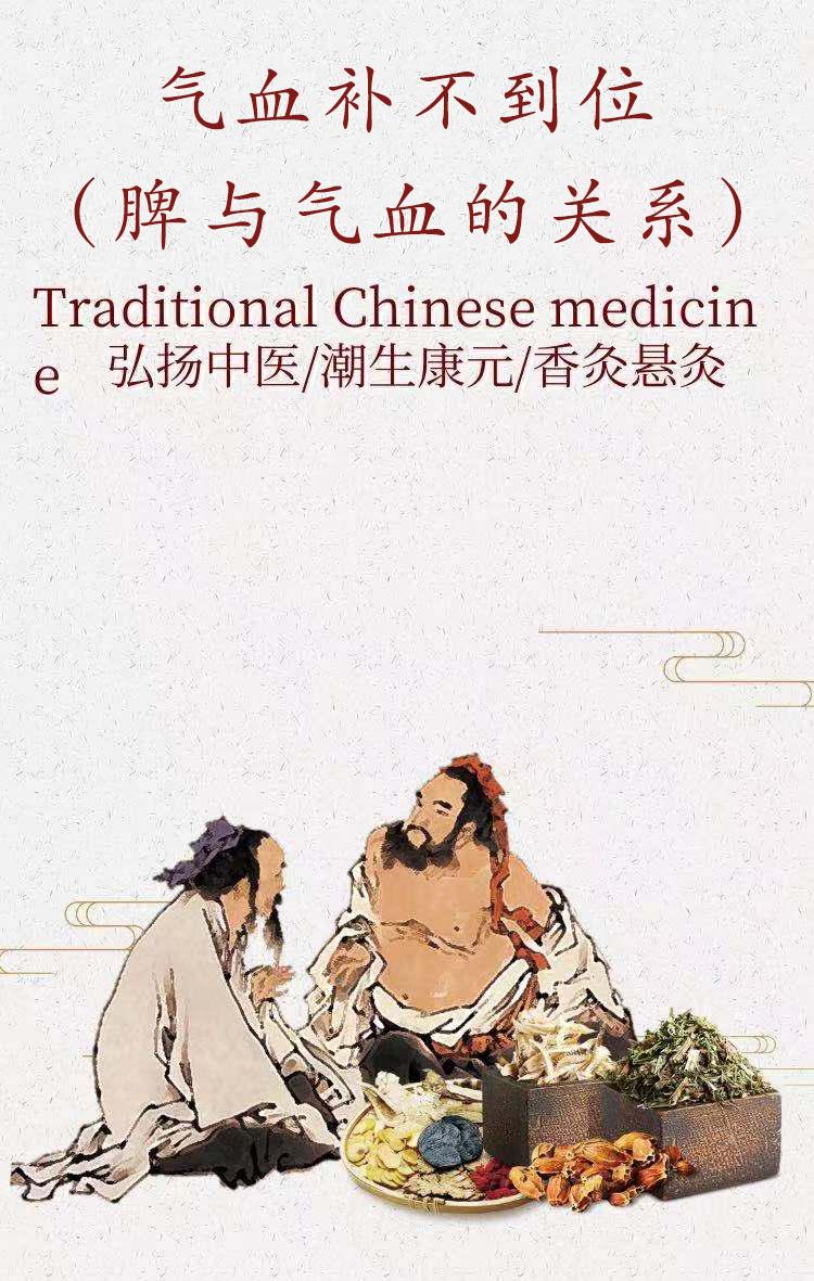 《气血补不到位》---第三节:脾与气血的关系